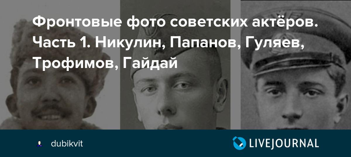Фронтовые фото советских актёров. Часть 1. Никулин ...