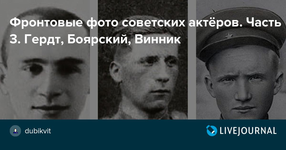 Фронтовые фото советских актёров. Часть 3. Гердт, Боярский ...
