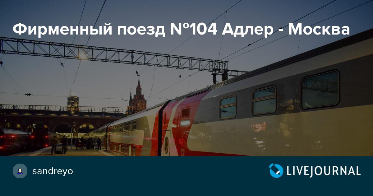 Фирменный поезд №104 Адлер - Москва: sandreyo — LiveJournal
