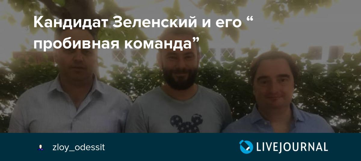 """Кандидат Зеленский и его """"пробивная команда"""": zloy_odessit ..."""