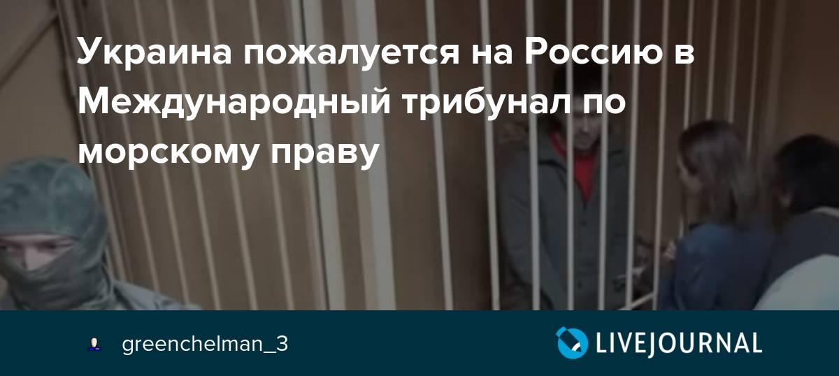 Украина пожалуется на Россию в Международный трибунал по ...