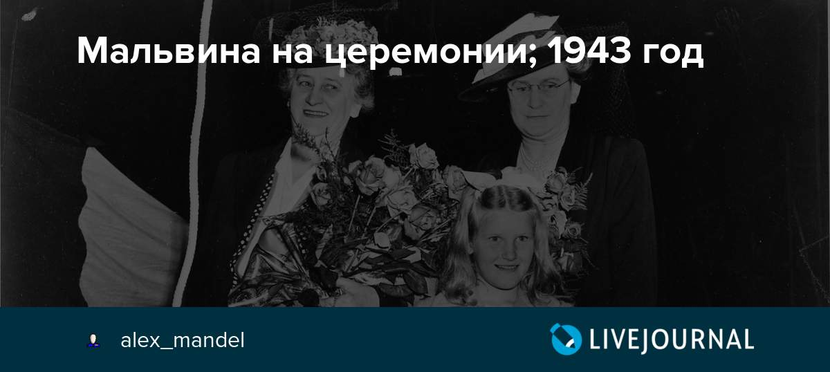 Мальвина на церемонии; 1943 год: alex_mandel — LiveJournal