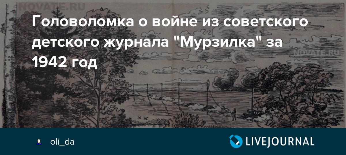 Головоломка о войне из советского детского журнала ...