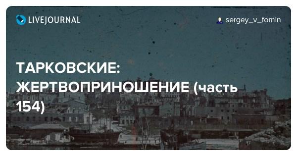 ТАРКОВСКИЕ ЖЕРТВОПРИНОШЕНИЕ часть 154 sergeyvfomin