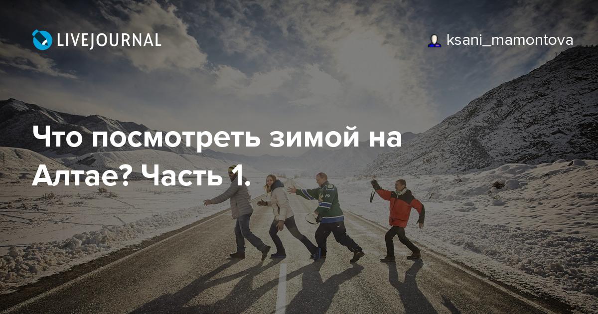 Что посмотреть зимой на Алтае? Часть 1.: ksani_mamontova ...