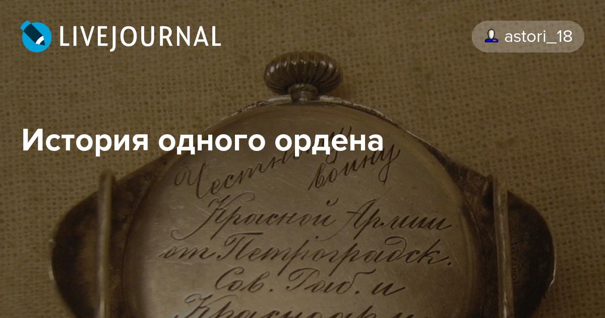История одного ордена: astori_18 — LiveJournal