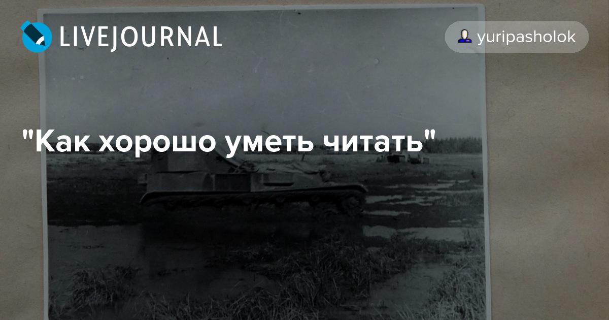 """""""Как хорошо уметь читать"""": yuripasholok — LiveJournal"""