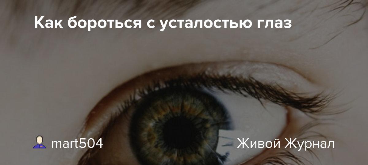 Как бороться с усталостью глаз: mart504 — LiveJournal