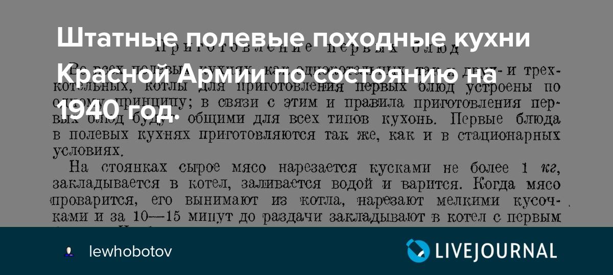 Штатные полевые походные кухни Красной Армии по состоянию ...