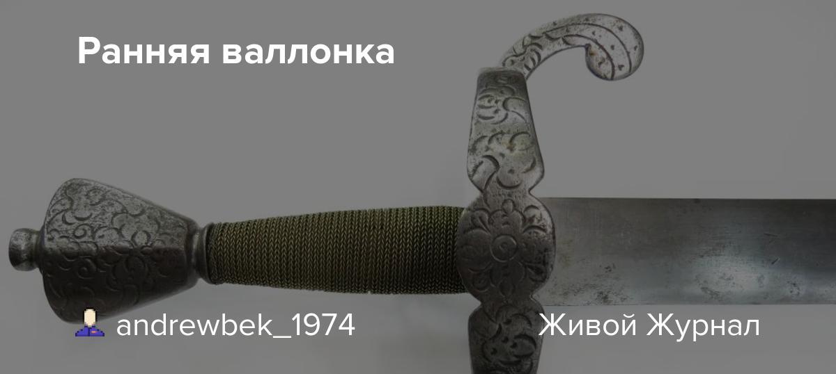 Ранняя валлонка: andrewbek_1974 — LiveJournal