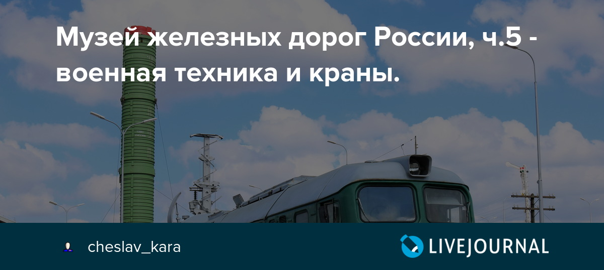 Музей железных дорог России, ч.5 - военная техника и краны ...