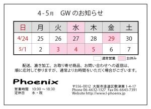 休みのお知らせ-02