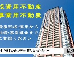 【大阪市内で大きめのレジ・ビルを探しています】