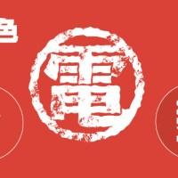 "<span class=""title"">朱肉色メモ【CMYK】【RGB】</span>"