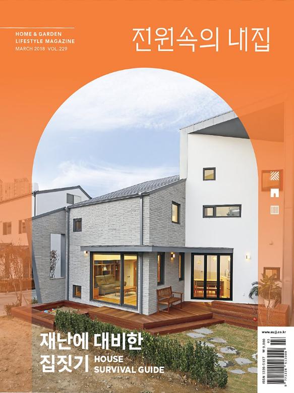iA_house Korea uujj magazine vol 229 house survival guide