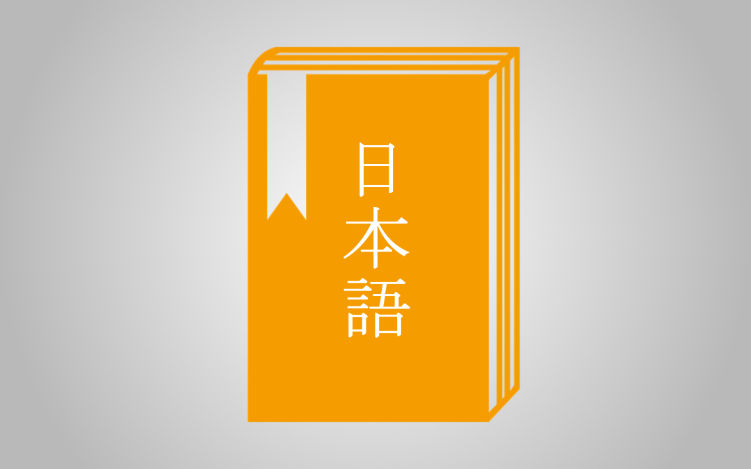 The Best 8 Japanese Dictionary Apps
