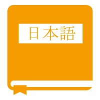 the-top-8-japanese-dictionaries-for-web-ios-android-mac-windows-square