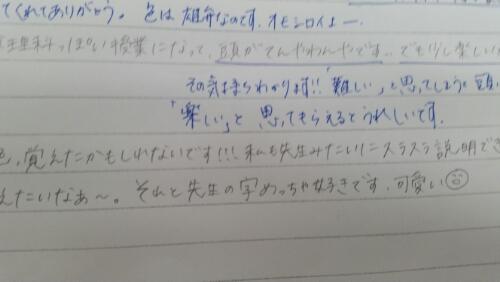 交換日記 with 専門学校生 #3