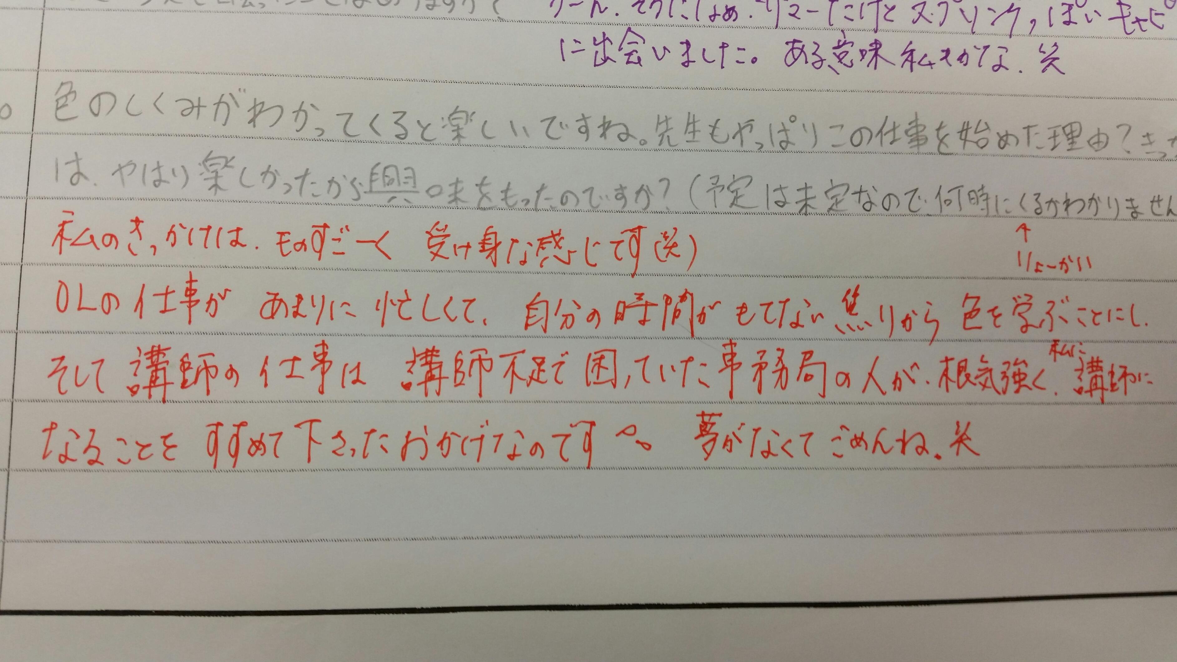 交換日記 with 専門学校生 #6