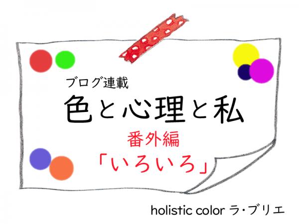 色彩心理,色と心理と私,連載,色でじぶんビジネス加速セミナー,起業家,本質