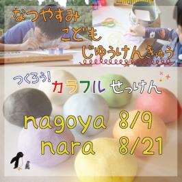 夏休み子ども自由研究「つくろう!カラフルせっけん」,2019 8/9名名古屋,8/21奈良