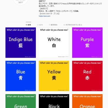 Instagramに「色占い」をアップしました(20190612)
