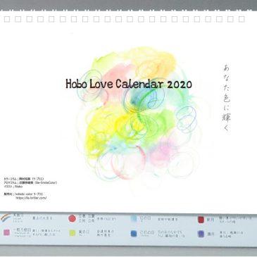 ほぼラブ®カレンダー2020 予約受付スタート