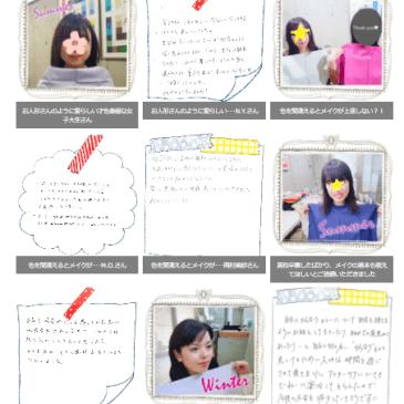 お客様の声*パーソナルカラー診断[2020年,奈良・大阪]※12/30更新