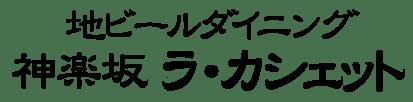 【公式】神楽坂ラ・カシェット