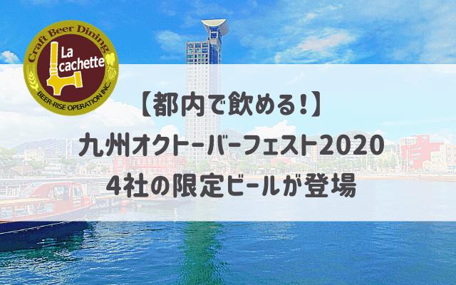 【都内で飲める!】九州オクトーバーフェスト2020の4社の限定ビールが登場