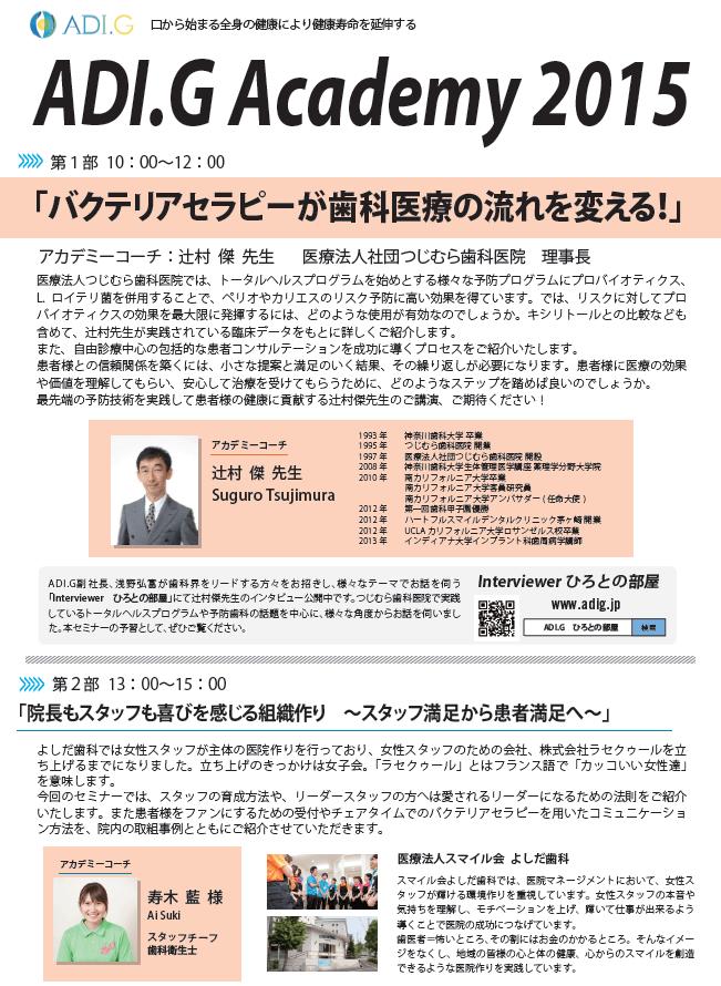 ADI.G_Academy2015
