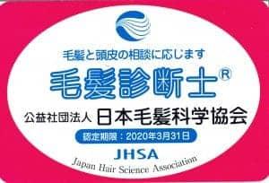 仙川美容院 毛髪診断