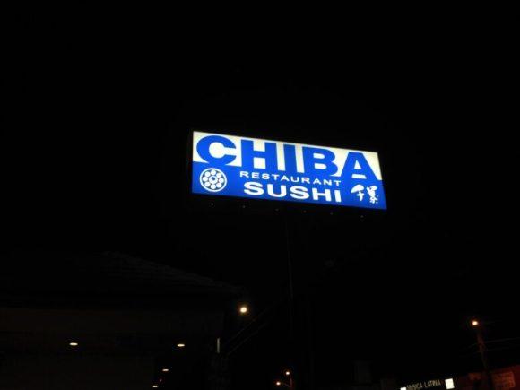 Chiba6403_61