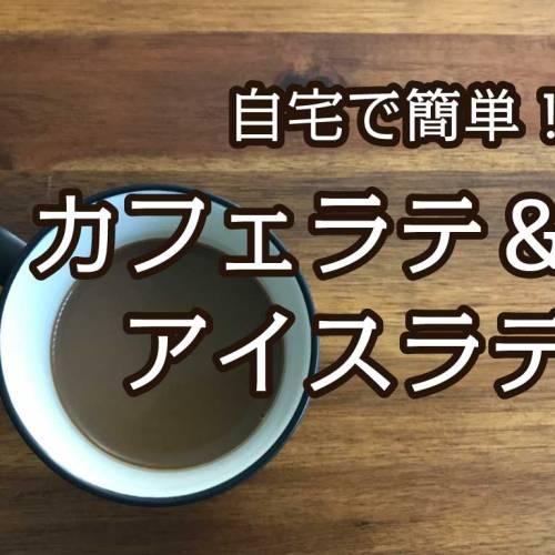 自宅で簡単にカフェラテを作る方法