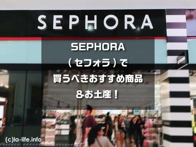 SEPHORA(セフォラ)で買うべきおすすめ商品は?