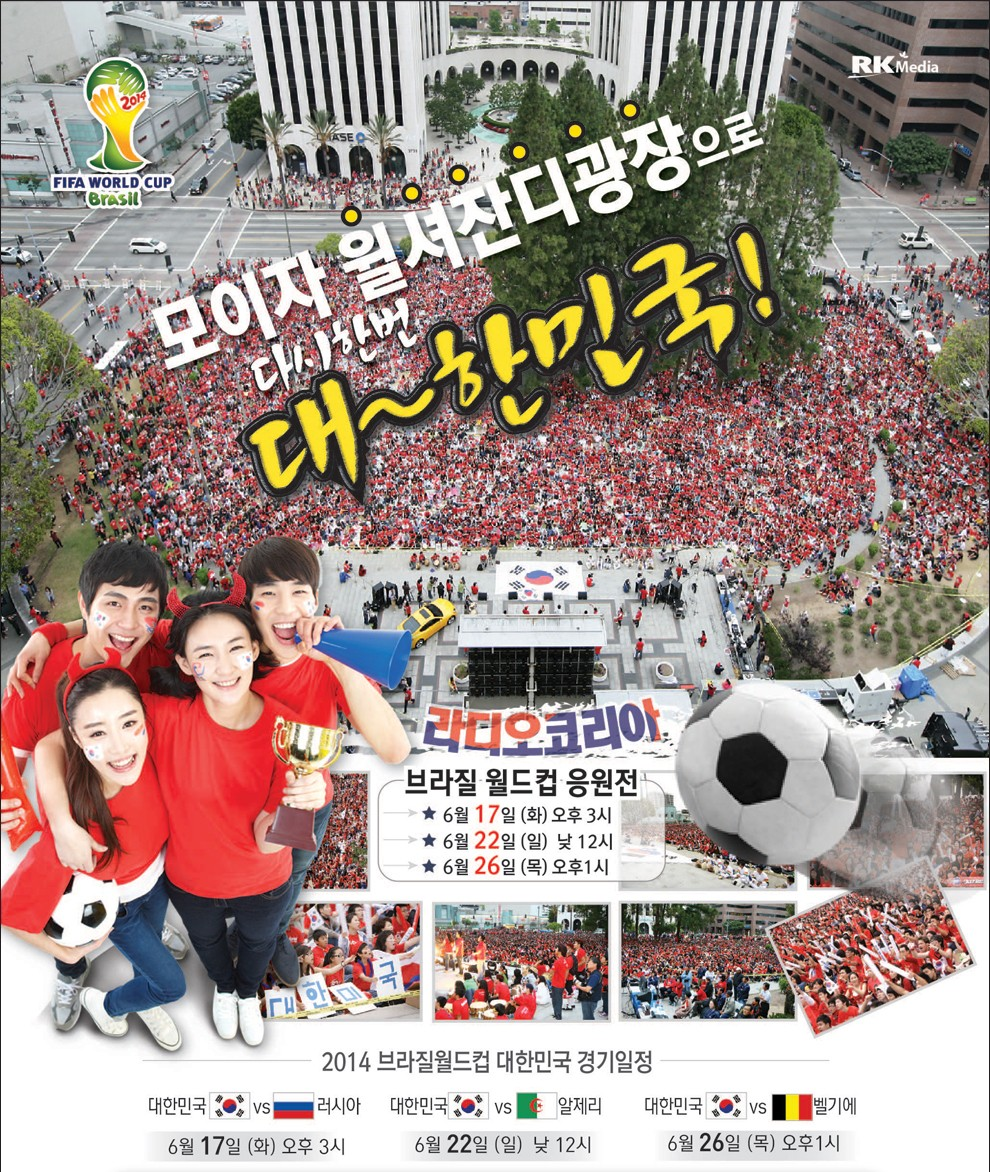 Join 4000-5000 people watching South Korea
