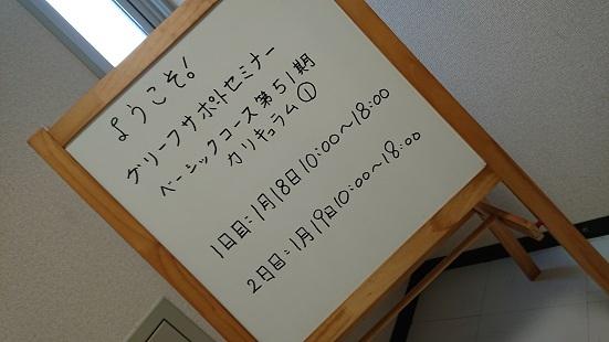 ベーシックコース 前半【2日間】
