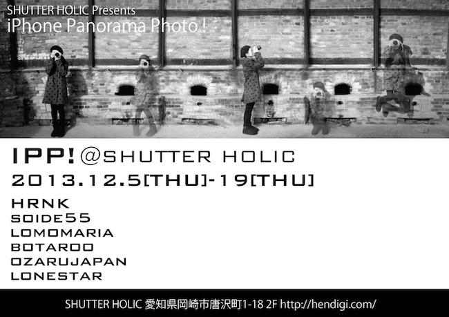 【写真展情報】IPP!(iPhoneパノラマ写真展)@SHUTTERHOLIC_【12月5日より開催】