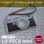 カメラ型ルーペが新しくミニサイズになって登場!「LU-PECA mini(ルペカミニ)」