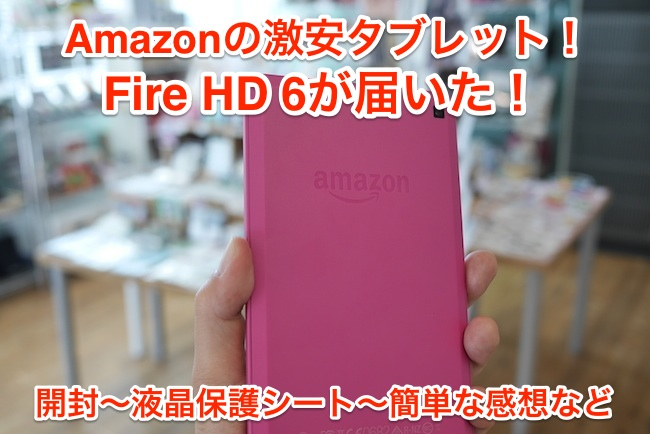Fire HD 6 タブレット 感想