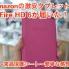 Kindle Fire HD 6を開封〜プレゼントでもらった液晶保護シートを貼った!