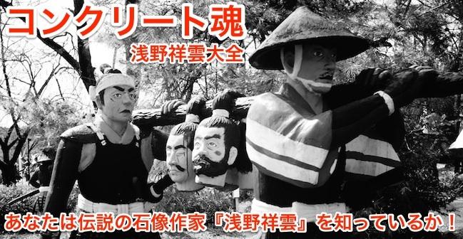 「コンクリート魂」あなたは伝説の石像作家『浅野祥雲』を知っているか!この本はB級スポットマニアのバイブル!?