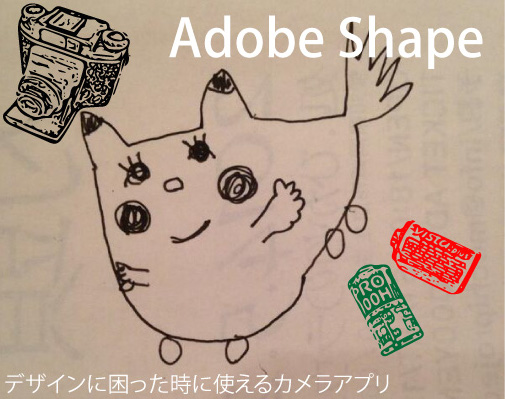 Adobe Shape