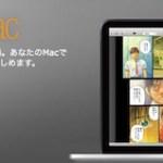 Kindle for Mac!MacでKindle本が読めるようになった!