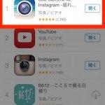 無料カメラアプリランキング1位の「Sea Camera for Instagram」!動画をインスタにアップするならコレ!