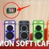 どこにでも貼りつく二眼レフ型iPhoneケース「GIZMON SOFT iCAFLEX」が斬新すぎる!