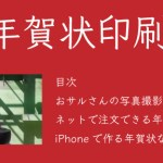 2016年の干支は申!猿の写真って難しいよね〜年賀状印刷はお早めに!
