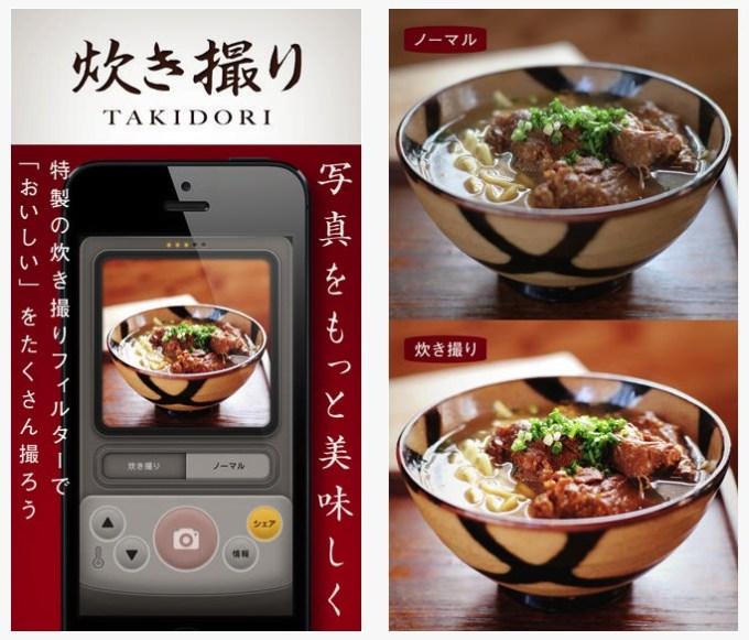 TakiDori -炊き撮り-:iPhoneで美味しそうな料理写真を簡単に撮るならコレ!