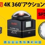 PIXPRO SP360 4K:4K相当の画質で撮影可能なコダックの360度アクションカメラ
