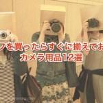 一眼レフを買ったらすぐに揃えておきたいカメラ用品12選